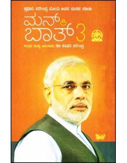 ಮನ್ ಕಿ ಮಾತ್ ಭಾಗ 3 - Man Ki Baath Part 3(Shashidhara Narendra)