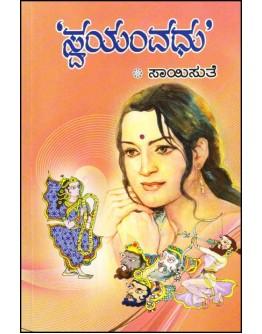 ಸ್ವಯಂವಧು - Swayamvadhu(Saisuthe)
