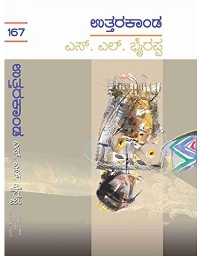 ಉತ್ತರಕಾಂಡ - Uttarakaanda(S L Bhyrappa) - ಸಾದ