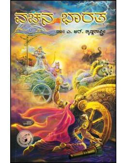 ವಚನ ಭಾರತ - Vachana Bharatha(Krishna Shastry AN)