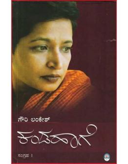ಕಂಡಹಾಗೆ : ಸಂಗ್ರಹ ೧ - Kanda Haage(Gowri Lankesh)