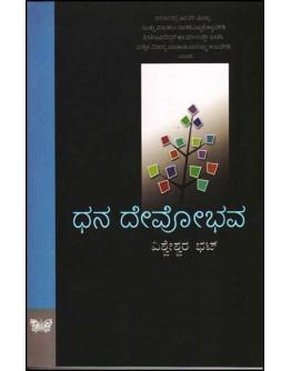 ಧನ ದೇವೋಭವ - Dhanadevobhava(VISHWESHWAR BHAT)