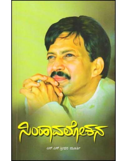 ಸಿಂಹಾವಲೋಕನ - Simhavalokana(N S Sridhar Murthy)