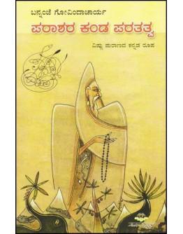 ಪರಾಶರ ಕಂಡ ಪರತತ್ವ : ವಿಷ್ಣು ಪುರಾಣದ ಕನ್ನಡ ರೂಪ - Parashara Kanda Paratatva(Bannanje Govindacharya)