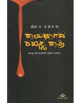 ರಾಯಭಾಗದ ರಹಸ್ಯ ರಾತ್ರಿ - Rayabhagada Rahasya Ratri(Jogi)