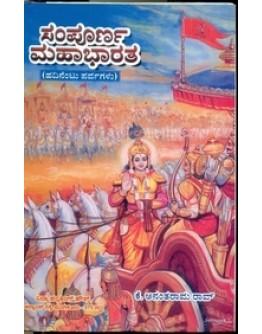 ಸಂಪೂರ್ಣ ಮಹಾಭಾರತ - Sampoorna Mahabharatha(K. Anantaram Rao)