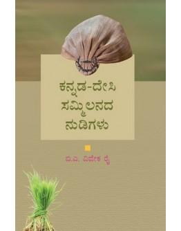 ಕನ್ನಡ - ದೇಸಿ ಸಮ್ಮಿಲನದ ನುಡಿಗಳು - Kannada - Desi Sammilanda Nudigalu(Vivek Pai)