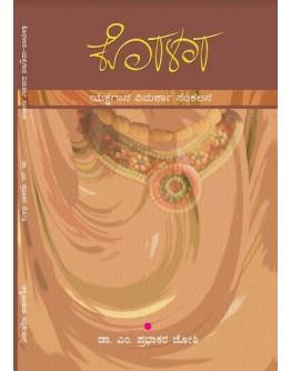ಕೊರಳಾರ - Koralaara(Prabhakara Joshi)