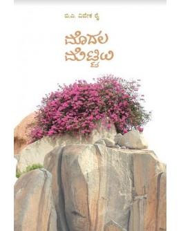 ಮೊದಲ ಮೆಟ್ಟಿಲು - Modala Mettilu(Vivek Rai)