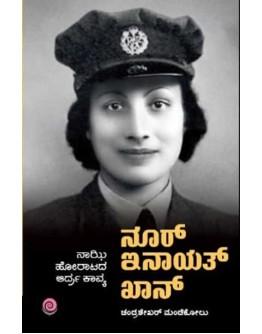 ನೂರ್ ಇನಾಯತ್ ಖಾನ್(ಚಂದ್ರಶೇಖರ ಮಂಡೆಕೋಲು) - Noor Inayat  Khan(Chandrashekhar Mandakola)