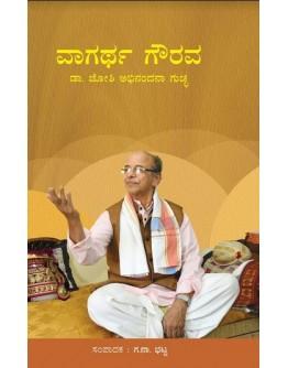 ವಾಗರ್ಥ ಗೌರವ - Vaagartha Gawrava(Dr. Joshi Abhinandana Guchaha)