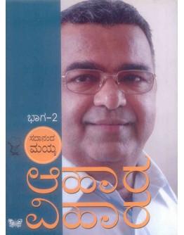 ಆಹಾರ ವಿಹಾರ ಭಾಗ - ೨ - Ahara Vihara Part 2(Sadananda Maiya)