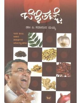 ಬೆಳ್ಳಿತಟ್ಟೆ - Bellithatte(Sadananda Maiya)