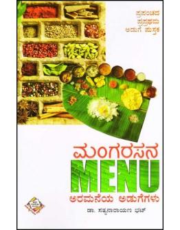 ಮಂಗರಸನ Menu ಅರಮನೆಯ ಅಡುಗೆಗಳು - Mangarasana Aramaneya Adugegalu(Dr. Sathyanarayana Bhatt)