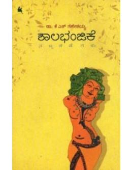 ಶಾಲಭಂಜಿಕೆ - Shaalabanjike(Ganeshaiah K n)