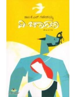 ವಿ-ಚಾರಣ-V-Chaarana(Ganeshaiah K n)