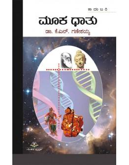 ಮೂಕ ಧಾತು - Mooka Dhaatu(Ganeshaiah K n)