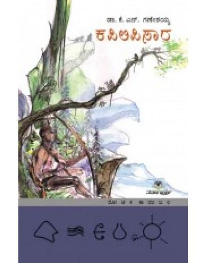 ಕಪಿಲಿಪಿಸಾರ - Kapilipisaara(Ganeshaiah K N)