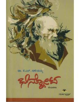 ಭಿನ್ನೋಟ  - Binnnota(Ganeshaiah K N)