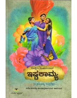 ಇಷ್ಟಕಾಮ್ಯ - Istakaamya(Dodderi Venkatagiri Rao)