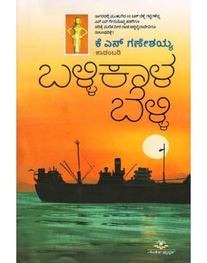 ಬಳ್ಳಿಕಾಳ ಬೆಳ್ಳಿ - Ballikaala Balli(Ganeshaiah K N)
