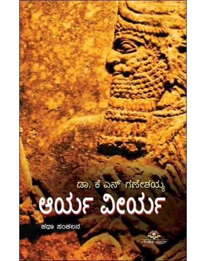 ಆರ್ಯ ವೀರ್ಯ - Aarya Veerya(Ganeshaiah K N)