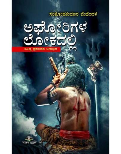 ಅಘೋರಿಗಳ ಲೋಕದಲ್ಲಿ - Agorigala Lokadalli(Santoshkumar Mehandale)