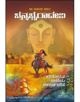 ಚೆನ್ನಭೈರಾದೇವಿ(ಡಾ ಗಜಾನನ ಶರ್ಮ) - Channabairadevi(Dr. Gajanana Sharma)