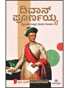 ದಿವಾನ್ ಪೂಣಯ್ಯ(ಸುಂದರ ರಾಜ್ ಎಂ ಎನ್) - Diwan Poornaiah(Sundar Raj M N)