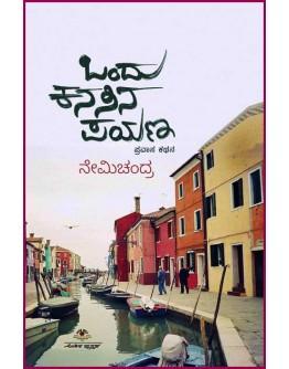 ಒಂದು ಕನಸಿನ ಪಯಣ(ನೇಮಿಚಂದ್ರ) - Ondu Kanasina Payana(Nemichandra)