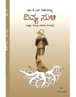 ದಿವ್ಯ ಸುಳಿ(ಡಾ. ಕೆ.ಎನ್. ಗಣೇಶಯ್ಯ) - Divya Suli(Dr. K.N. Ganeshayya)