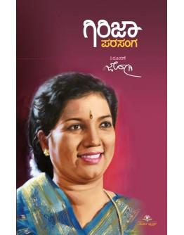 ಗಿರಿಜಾ ಪರಸಂಗ(ಜೋಗಿ) - Girija Parasanga(Jogi)