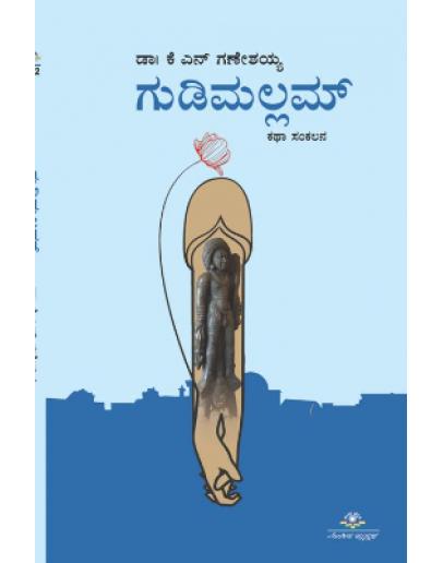 ಗುಡಿಮಲ್ಲಮ್(ಡಾ. ಕೆ.ಎನ್. ಗಣೇಶಯ್ಯ) - Gudimallam(Dr. K.N. Ganeshayya)