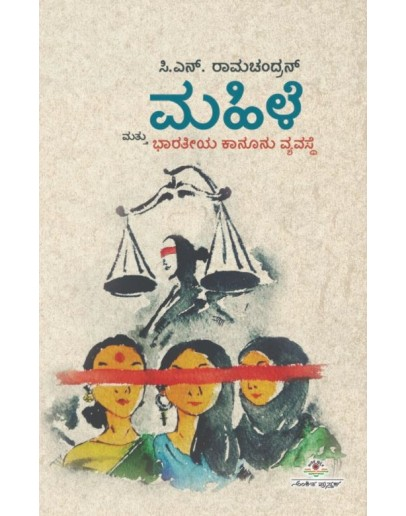 ಮಹಿಳೆ ಮತ್ತು ಭಾರತೀಯ ಕಾನೂನು ವ್ಯವಸ್ಥೆ(ರಾಮಚಂದ್ರನ್)  - Mahile Mattu Bharatiya Kanunu Vyavaste(Ramachandran)