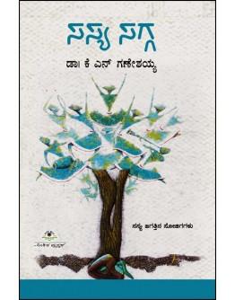 ಸಸ್ಯ ಸಗ್ಗ(ಗಣೇಶಯ್ಯ ಕೆ ಎನ್) - Sasya Sagga(Ganeshaiah K n)
