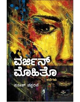 ವರ್ಜಿನ್ ಮೊಹಿತೊ(ಸತೀಶ್ ಚಪ್ಪರಿಕೆ) - Varjito Mohito(Sathish Chapparike)