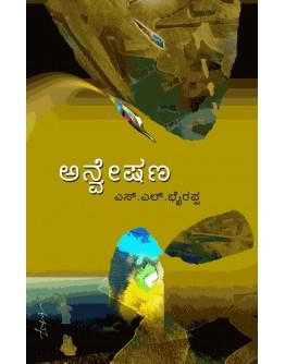 ಅನ್ವೇಷಣ - Anveshana(S L Bhyrappa)