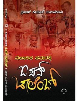 ಓಪನ್ ಚಾಲೆಂಜ್(ಪ್ರವೀಣ್ ಕುಮಾರ್ ಮಾವಿನಕಾಡು) - Open Challenge(Praveen Kumar Mavinkadu)