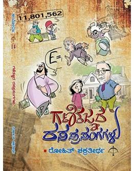 Ganitajnara Rasaprasangagalu(ಗಣಿತತಜ್ಞರ ರಸಪ್ರಸಂಗಗಳು)