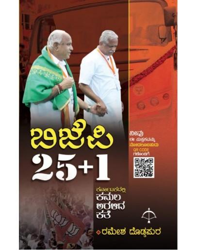 ಬಿಜೆಪಿ ೨೫+೧(ರಮೇಶ ದೊಡ್ಡಪುರ) - BJP 25+1(Ramesha Doddapura)