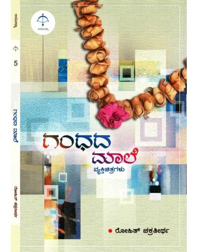 ಗಂಧದ ಮಾಲೆ ವ್ಯಕ್ತಿಚಿತ್ರಗಳು(ರೋಹಿತ್ ಚಕ್ರತೀರ್ಥ) - Gandada Maale(Rohit Chakratirtha)