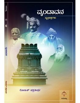 ವೃಂದಾವನ ವ್ಯಕ್ತಿಚಿತ್ರಗಳು(ರೋಹಿತ್ ಚಕ್ರತೀರ್ಥ) - Vrudavana Vyakathachitragalu(Rohit Chakratirtha)