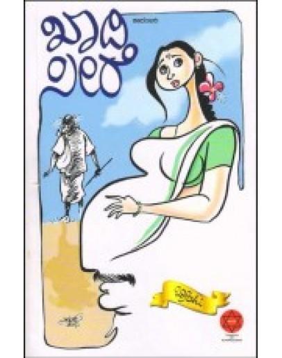 ಖಾದಿ ಸೀರೆ - Khadi Seere(Beechi)