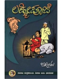 ಲಕ್ಷ್ಮೀಪೂಜೆ - Lakshmi Pooje(Beechi)