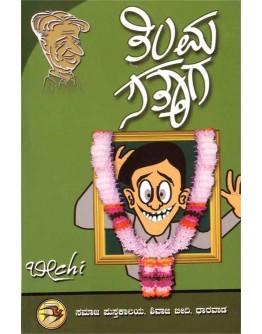 ತಿಂಮ ಸತ್ತಾಗ - Timma Sattaga(Beechi)