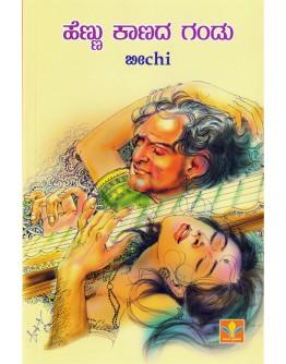 ಹೆಣ್ಣು ಕಾಣದ ಗಂಡು - Hennu Kaanada Gandu(Beechi)