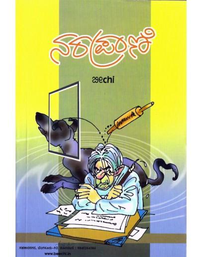ನರಪ್ರಾಣಿ - Naraprani(Beechi)