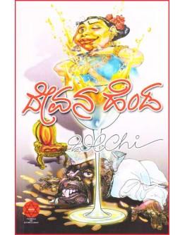 ದೇವನ ಹೆಂಡ - Devana Henda(Beechi)