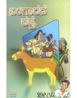 ಬಂಗಾರದ ಕತ್ತೆ - Bangarada Katte(Beechi)