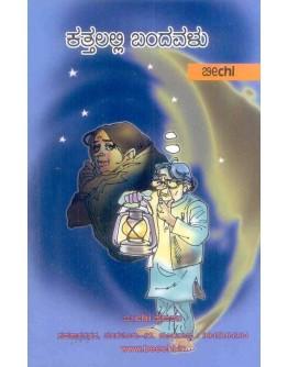 ಕತ್ತಲಲ್ಲಿ ಬಂದವಳು - Katalalli Bandavalu(Beechi)